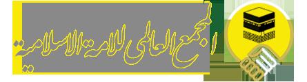 » المجمع العالمي للامة الاسلامية يدين صفقة القرن الاستعمارية