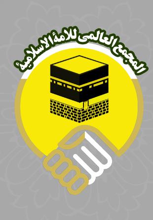 المجمع العالمي للامة الاسلامية