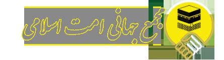 » مجمع جهانی امت اسلامی، ارتحال شیخ خلیل ساحوری را تسلیت گفت