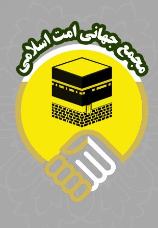 مجمع جهانی امت اسلامی