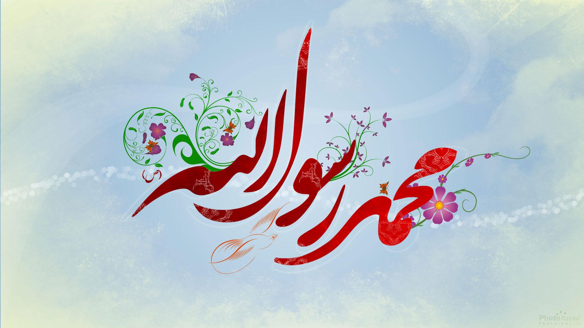پیام مجمع جهانی امت اسلامی به مناسبت میلاد پیامبر اکرم و هفته وحدت