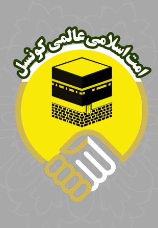امت اسلامی عالمی کونسل