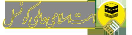 » امت اسلامی عالمی کونسل نے سید حسن نصر اللہ کی خدمت میں تعزیت پیش کی