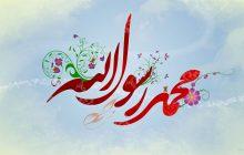 امت اسلامی عالمی کونسل کا ولادت رسول اسلام و ھفتہ وحدت کی مناسبت سے پیغام